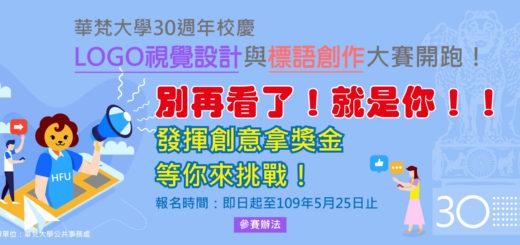 華梵大學30週年校慶LOGO視覺設計與標語創作大賽