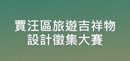 賈汪區旅遊吉祥物設計徵集大賽