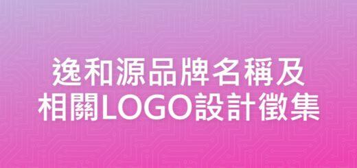 逸和源品牌名稱及相關LOGO設計徵集