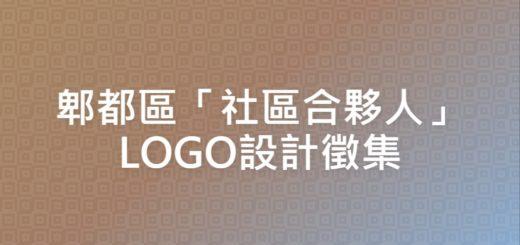 郫都區「社區合夥人」LOGO設計徵集