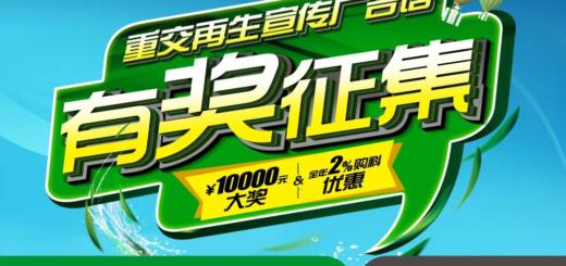 重慶重交再生資源開發股份有限公司宣傳廣告語徵集