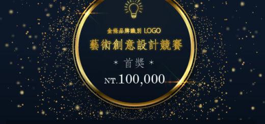 金條品牌識別(LOGO)藝術創意設計競賽