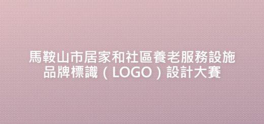 馬鞍山市居家和社區養老服務設施品牌標識(LOGO)設計大賽