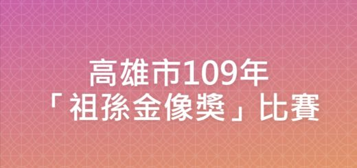 高雄市109年「祖孫金像獎」比賽