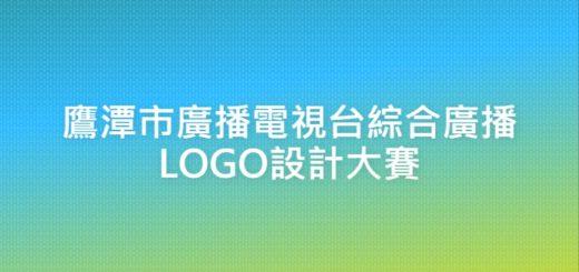鷹潭市廣播電視台綜合廣播LOGO設計大賽