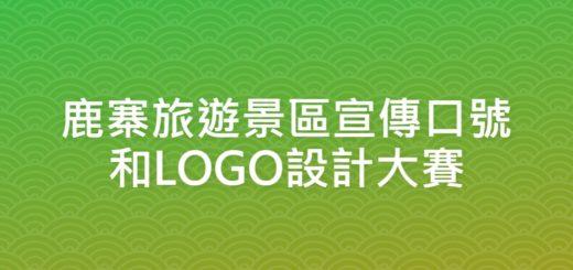 鹿寨旅遊景區宣傳口號和LOGO設計大賽
