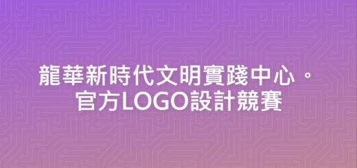 龍華新時代文明實踐中心。官方LOGO設計競賽