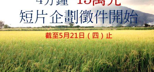 109年「臺北好農印象」臺北市農業影像紀實計畫短片企劃甄選