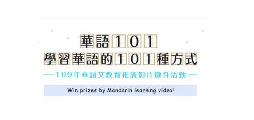 109年「華語101,學習華語的101種方式」華語文教育推廣影片徵件