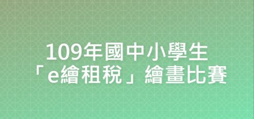 109年國中小學生「e繪租稅」繪畫比賽