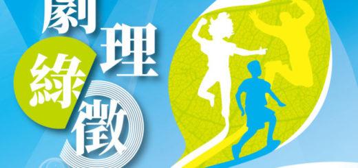 109年度環保戲劇競賽。臺中市初賽