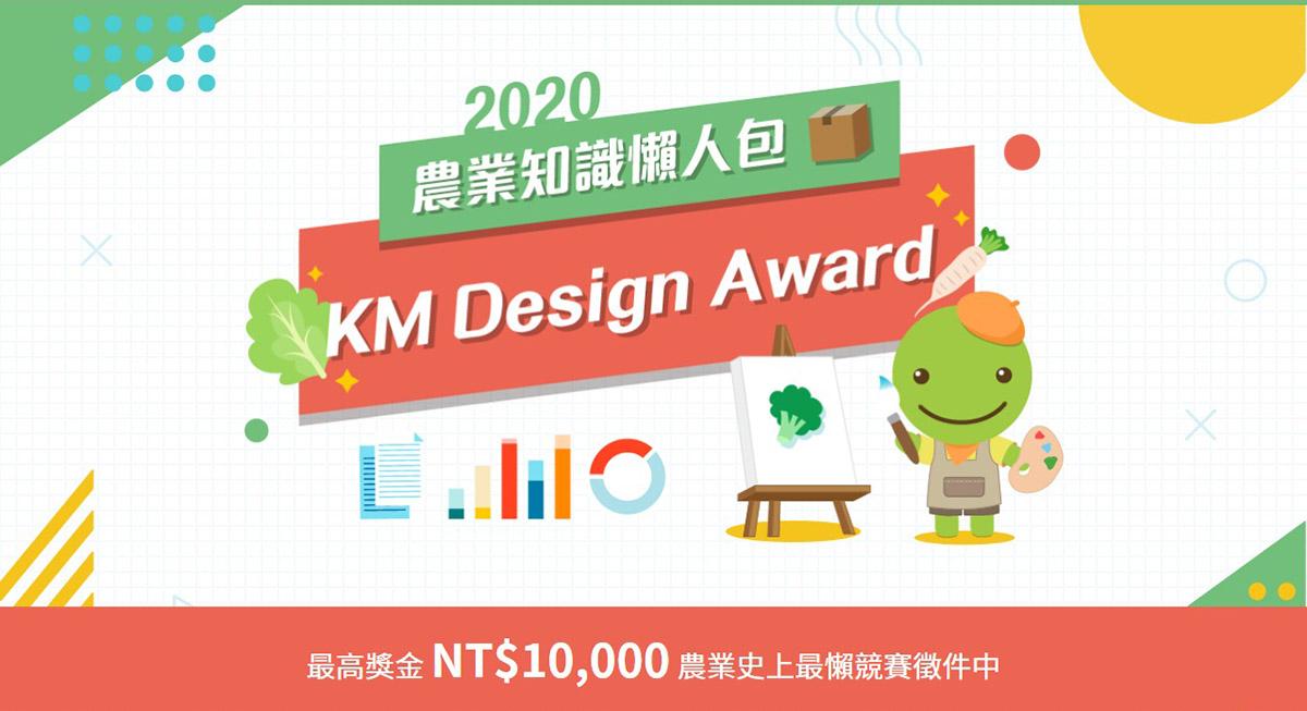 109年度農業知識懶人包設計競賽
