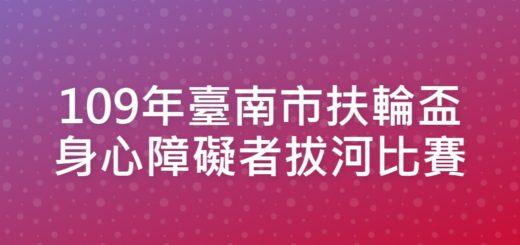 109年臺南市扶輪盃身心障礙者拔河比賽