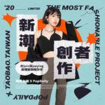 15萬服飾金隨你穿!「新潮創作者」PopDaily x 淘寶台灣