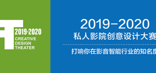 2019-2020私人影院創意設計大賽