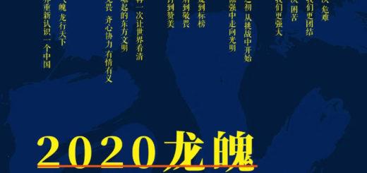 2020「中華氣魄.龍行天下」龍魄平面視覺設計公益接力賽