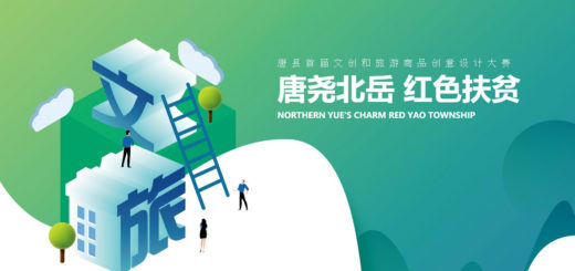 2020「唐堯北嶽.紅色扶貧」首屆唐縣文創和旅遊商品創意設計大賽