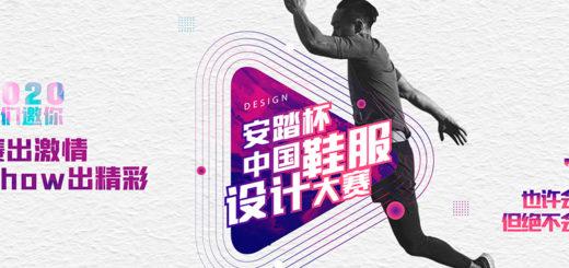 2020「安踏杯」中國鞋服設計大賽