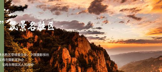 2020「寶雞﹒天台山杯」風景名勝區全國攝影作品展