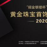 2020第四屆「招金銀樓杯」黃金珠寶首飾設計大賽