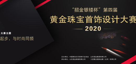 2020「招金銀樓杯」第四屆黃金珠寶首飾設計大賽