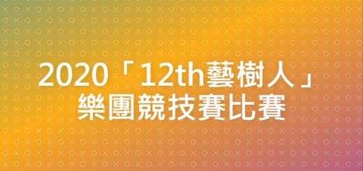 2020「12th藝樹人」樂團競技賽比賽