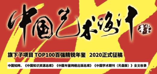 2020「TOP100 百強精銳年鑑」徵稿