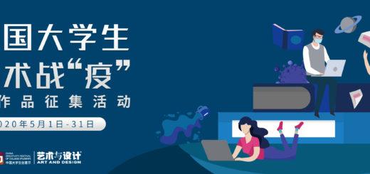 2020中國大學生藝術戰「疫」公益創意作品徵集