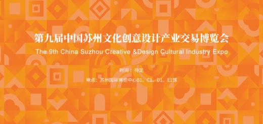 2020中國蘇州創博會