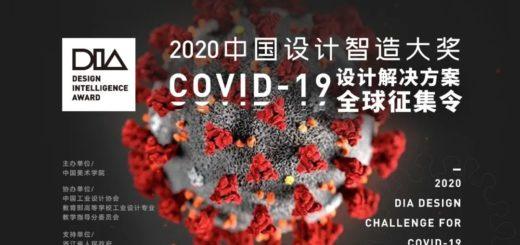 2020中國設計智造大獎.COVID-19設計解決方案全球徵集令
