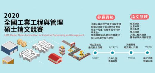 2020全國「工業工程與管理」碩士論文競賽