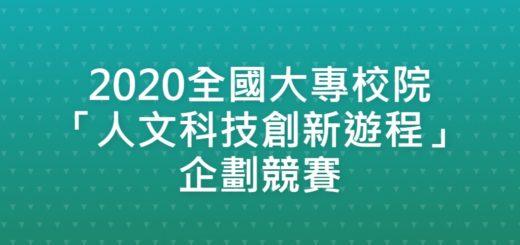 2020全國大專校院「人文科技創新遊程」企劃競賽