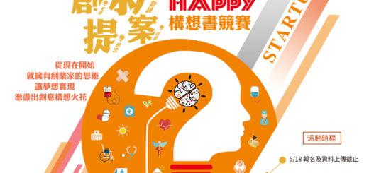 2020全國大專院校「Healthy x Happy」創新提案構想書競賽