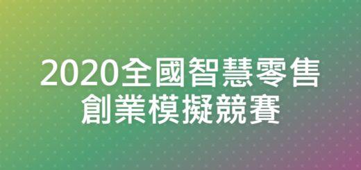 2020全國智慧零售創業模擬競賽