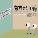 2020南方影展「南方獎」全球華人影片競賽