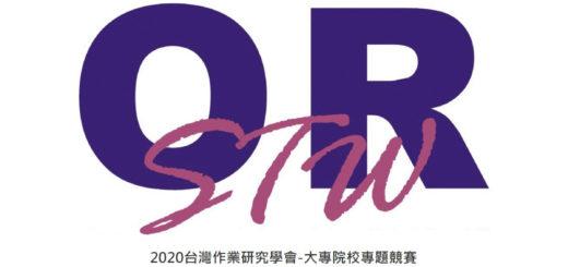 2020台灣作業研究學會大專校院專題競賽
