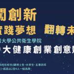 2020台灣大學大健康創意創業競賽