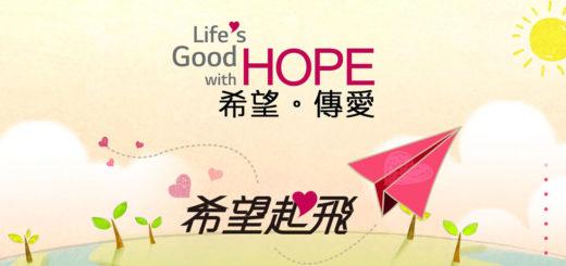 2020台灣LG「Life's Good with HOPE 希望。傳愛」希望起飛