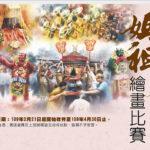 2020大甲媽祖國際觀光文化節「繪畫比賽」