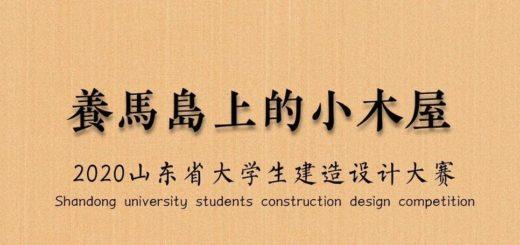 2020山東省大學生建造設計大賽.養馬島上的木房子