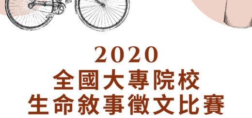 2020年全國大專校院生命故事徵文比賽