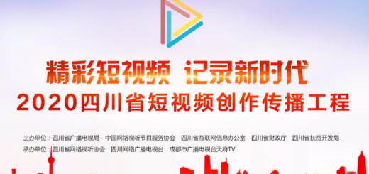2020年四川省短視頻創作傳播活動作品徵集.宣傳片