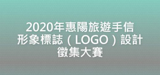 2020年惠陽旅遊手信形象標誌(LOGO)設計徵集大賽