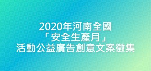 2020年河南全國「安全生產月」活動公益廣告創意文案徵集
