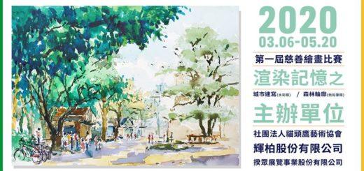 2020年第一屆「渲染記憶之城市速寫.森林輪廓」慈善繪畫比賽