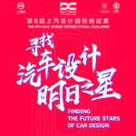 2020年第八屆上汽設計國際挑戰賽