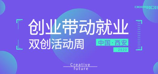 2020年西安市全國雙創活動周吉祥物徵集