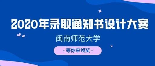 2020年閩南師範大學錄取通知書設計大賽