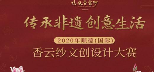 2020年順德國際香雲紗文創設計大賽