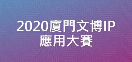 2020廈門文博IP應用大賽